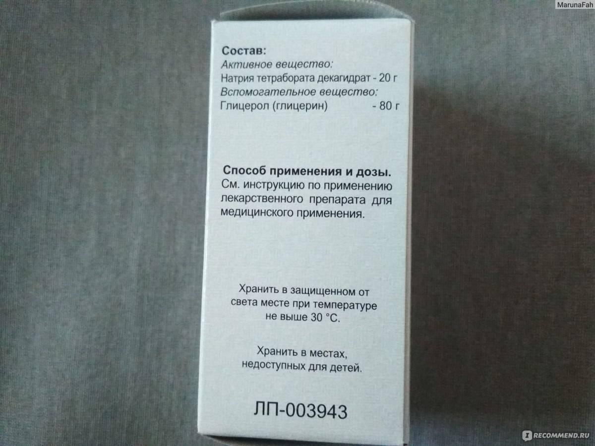 Натрия тетраборат при стоматите – инструкция по применению для детей и взрослых