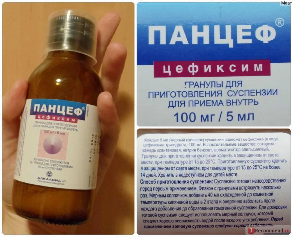 Суспензия «панцеф» для детей: инструкция по применению, цена на антибиотик и отзывы, аналоги и применение при ангине