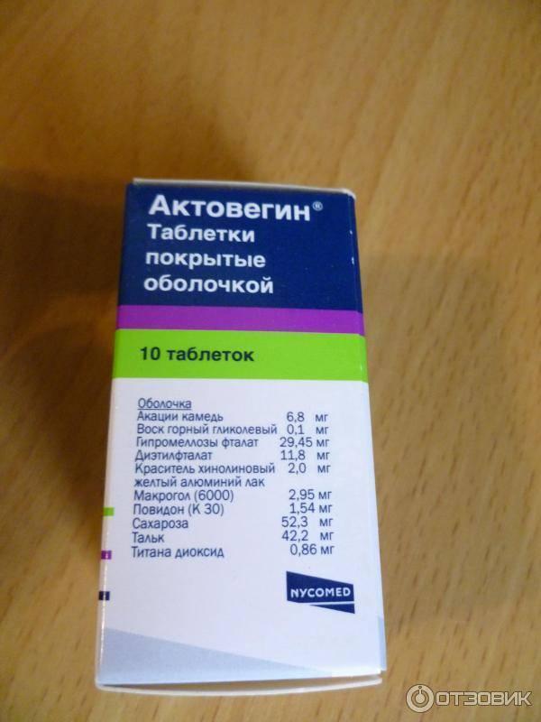 Актовегин - при беременности, для чего назначают таблетки, при эко, описание, состав, инструкция по применению, противопоказания |  эко-блог