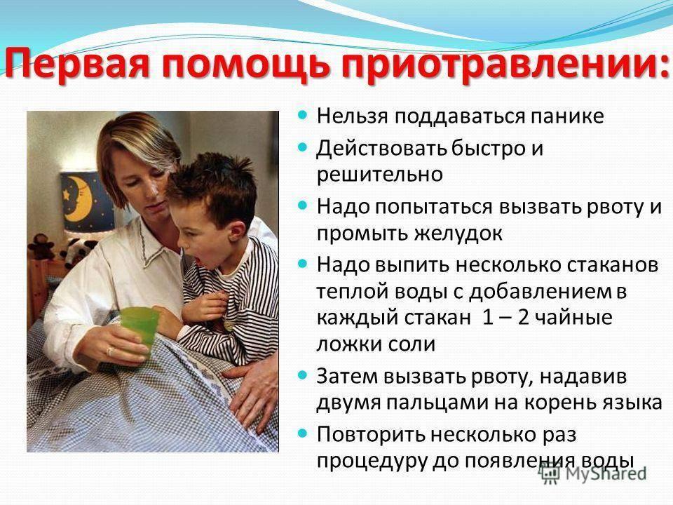 Как остановить рвоту у ребенка в домашних условиях