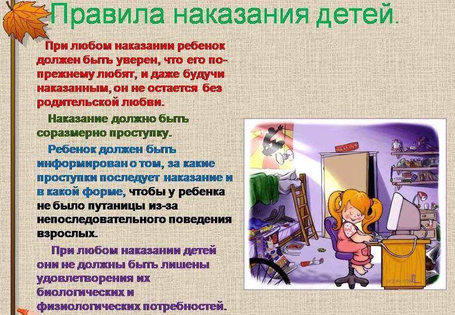 Как воспитать ребёнка без криков и наказаний – советы для родителей | отношений.нет