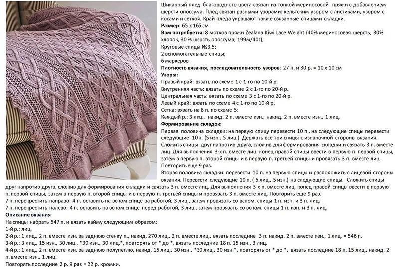 Вязаный детский плед (48 фото): связанные модели из лимбажу для детей и другие техники вязания, размеры и варианты украшения