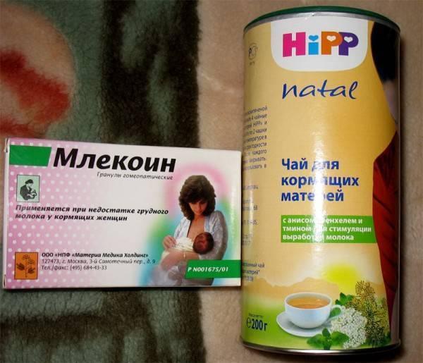 Применение таблеток и чая лактогон для кормящих мам – инструкция по увеличению лактации