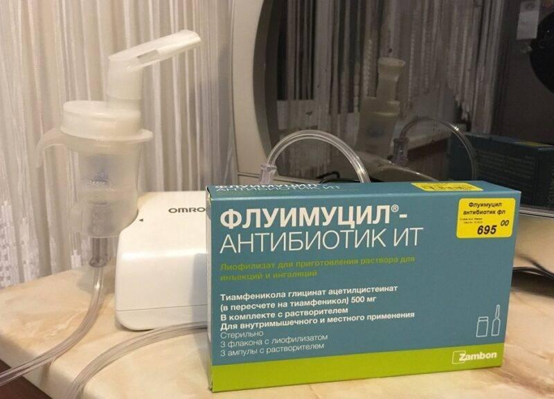 Флуимуцил-антибиотик ит для ингаляций детям: инструкция по применению сиропа, отзывы, как разводить от кашля, детская дозировка, капли в нос