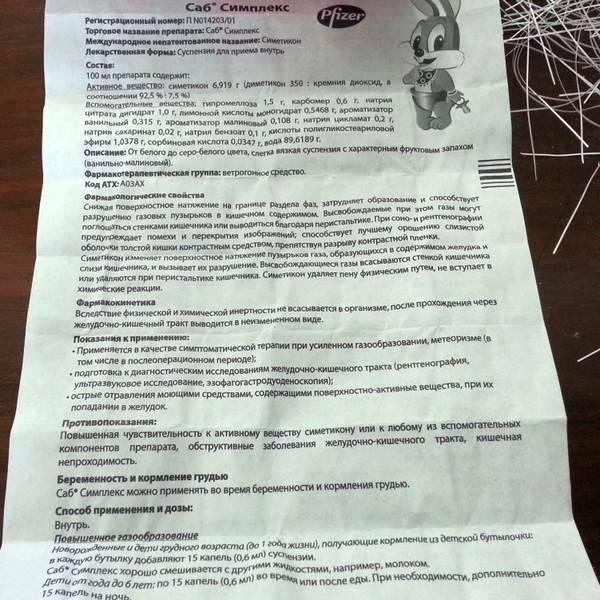 Саб Симплекс для новорожденных: инструкция по применению на грудном вскармливании