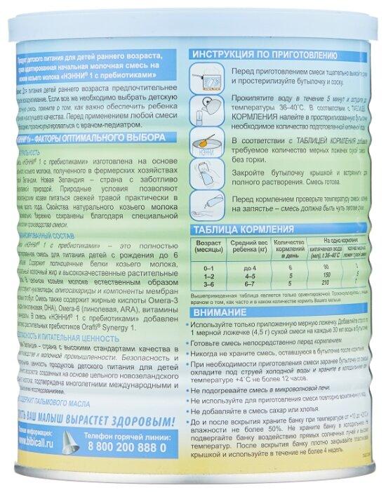 """Смесь """"нестожен 1"""": отзывы педиатров, инструкция, состав. детское питание"""