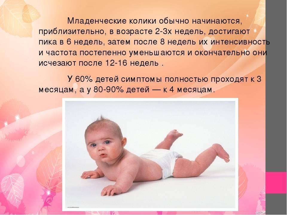 Первые дни дома: почему болят животики? колики у новорожденных