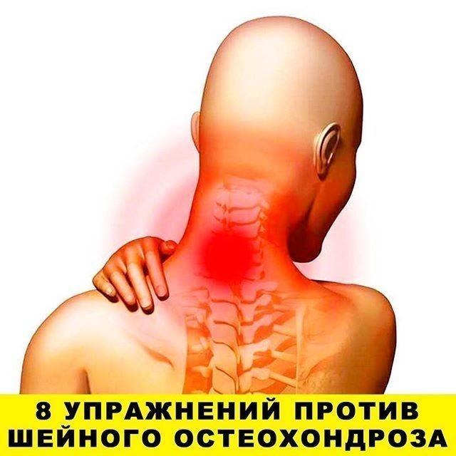 Болит шея с левой стороны