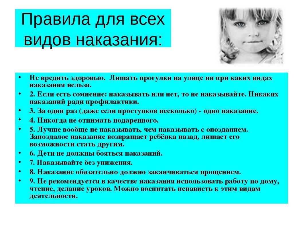 Как воспитать ребенка без криков и наказаний |  первый семейный портал казахстана - pandaland