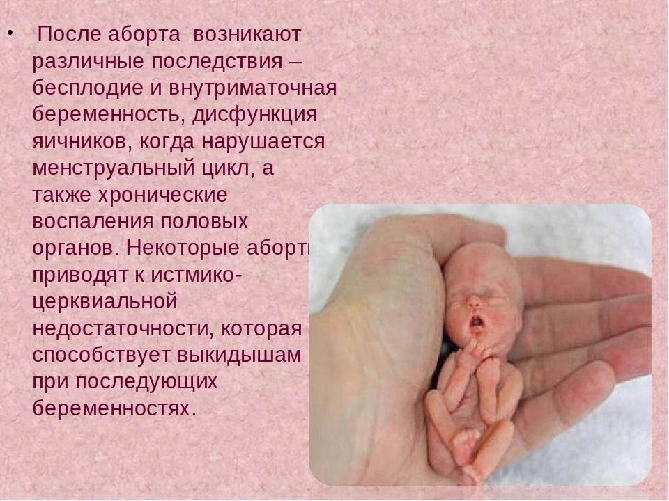 Беременность после аборта: возможные осложнения, виды абортов : saluma.ru