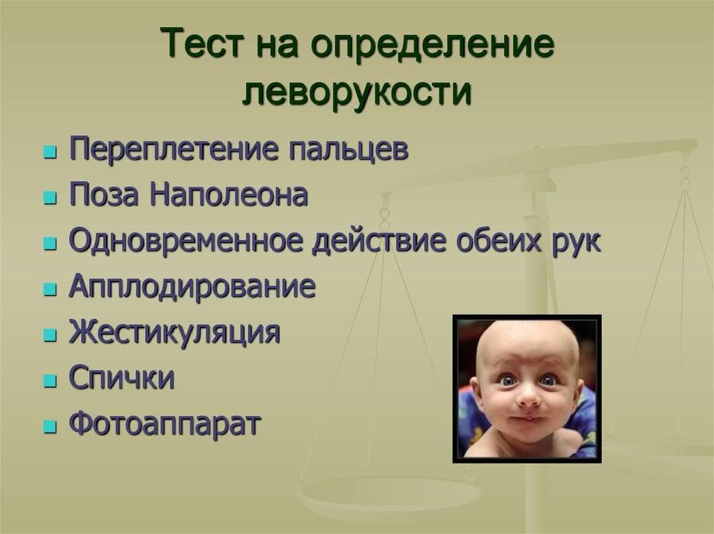 Психологические особенности леворуких детей, или школьные проблемы левшей. ребенок-левша