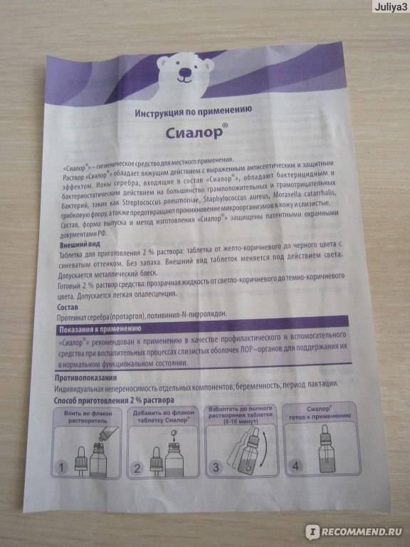 """Капли в нос """"протаргол"""" для детей: показания, инструкция по применению, состав, аналоги, отзывы - druggist.ru"""