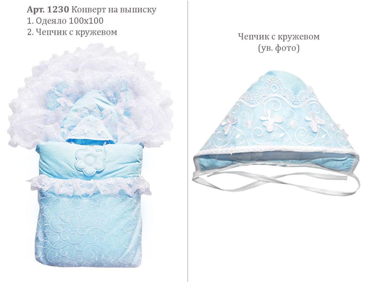 Как из одеяла сделать конверт для новорожденного: механизмы трансформации