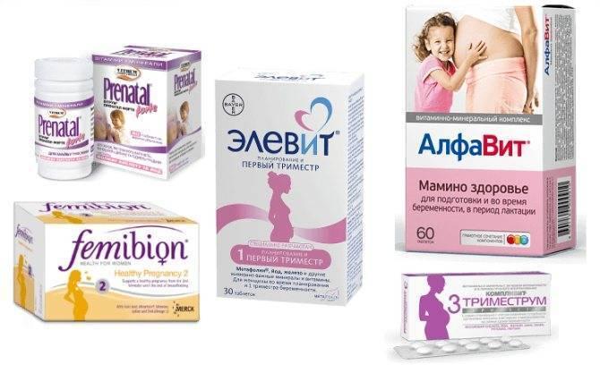 Витамины на ранних сроках беременности | уроки для мам