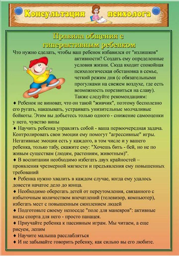 Гиперактивный ребенок – что делать родителям, советы психолога