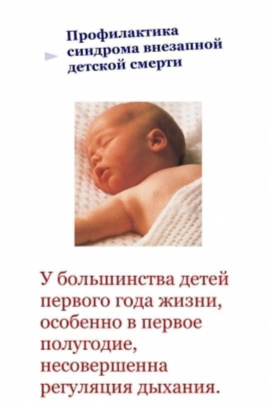9 эффективных способов минимизировать риск синдрома внезапной детской смерти