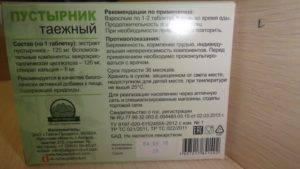 Пустырник в таблетках: безопасное применение