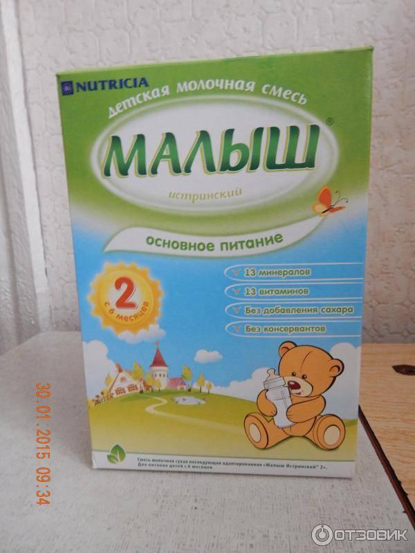 Обзор детских молочных смесей «малютка» — топотушки