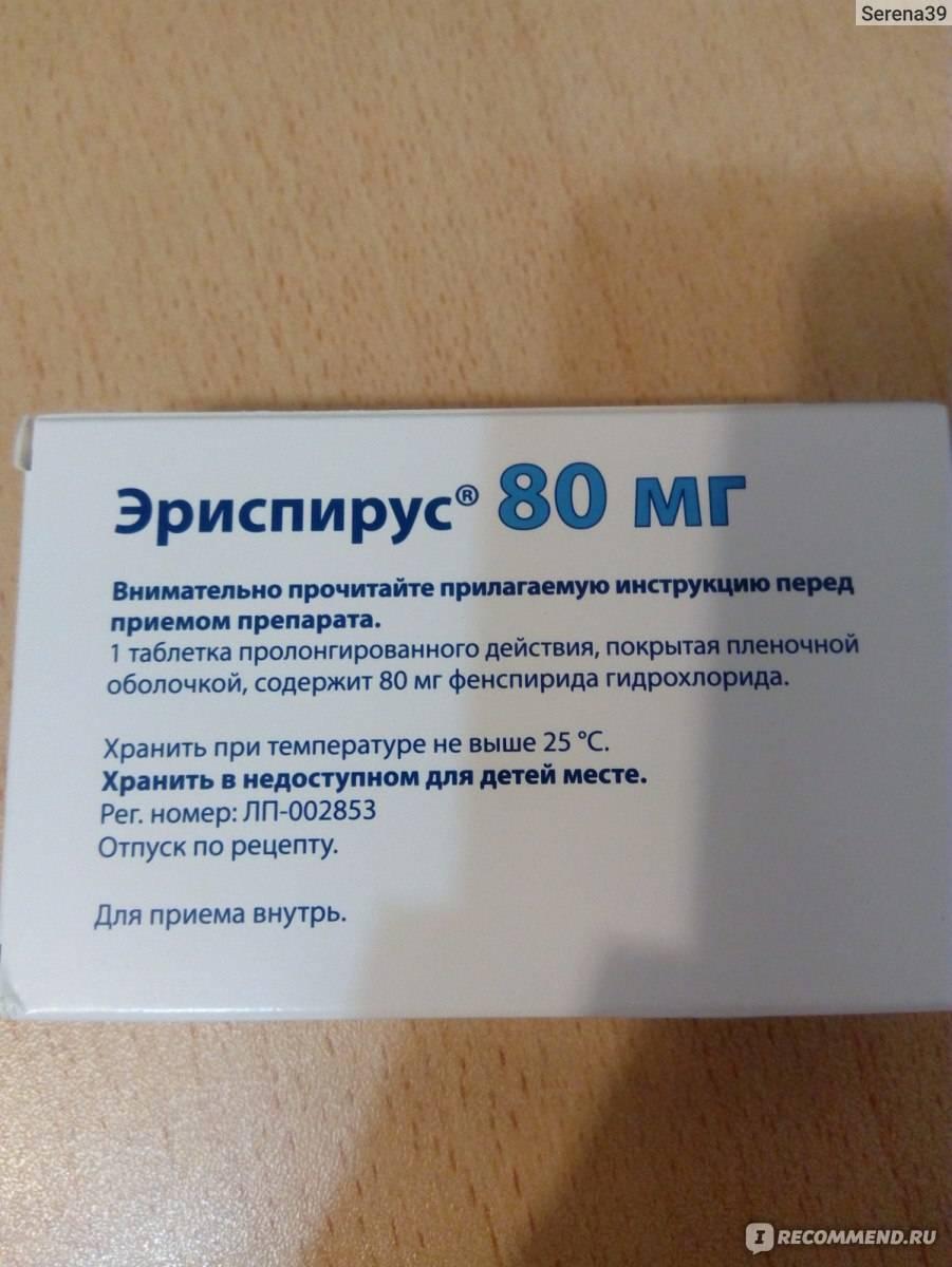 Эриспирус сироп от кашля для детей 2 года - лор-заболевания