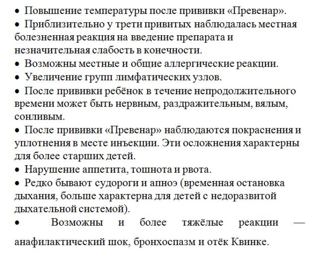 Температура после прививки акдс и полиомиелита: сколько дней держится, реакция – osankaexpert.net.ru