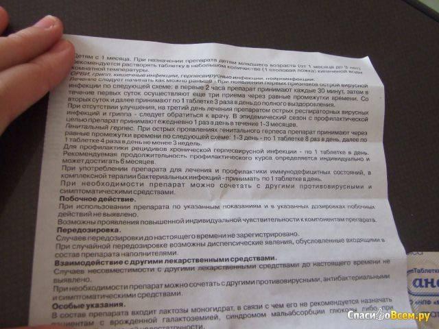 Анаферон инструкция по применению для детей таблетки - народные средства