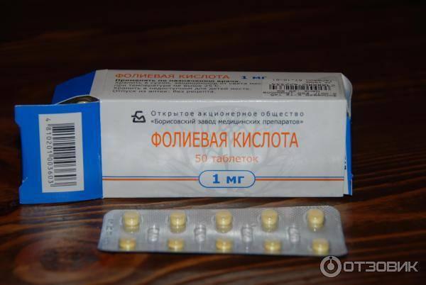Фолиевая кислота для мужчин и женщин при планировании беременности