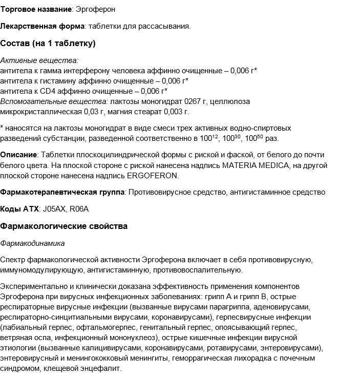 Инструкция к эргоферону с аналогами, отзывами, сравнениями