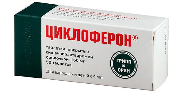 Как принимать циклоферон: схема приема таблеток, инструкция