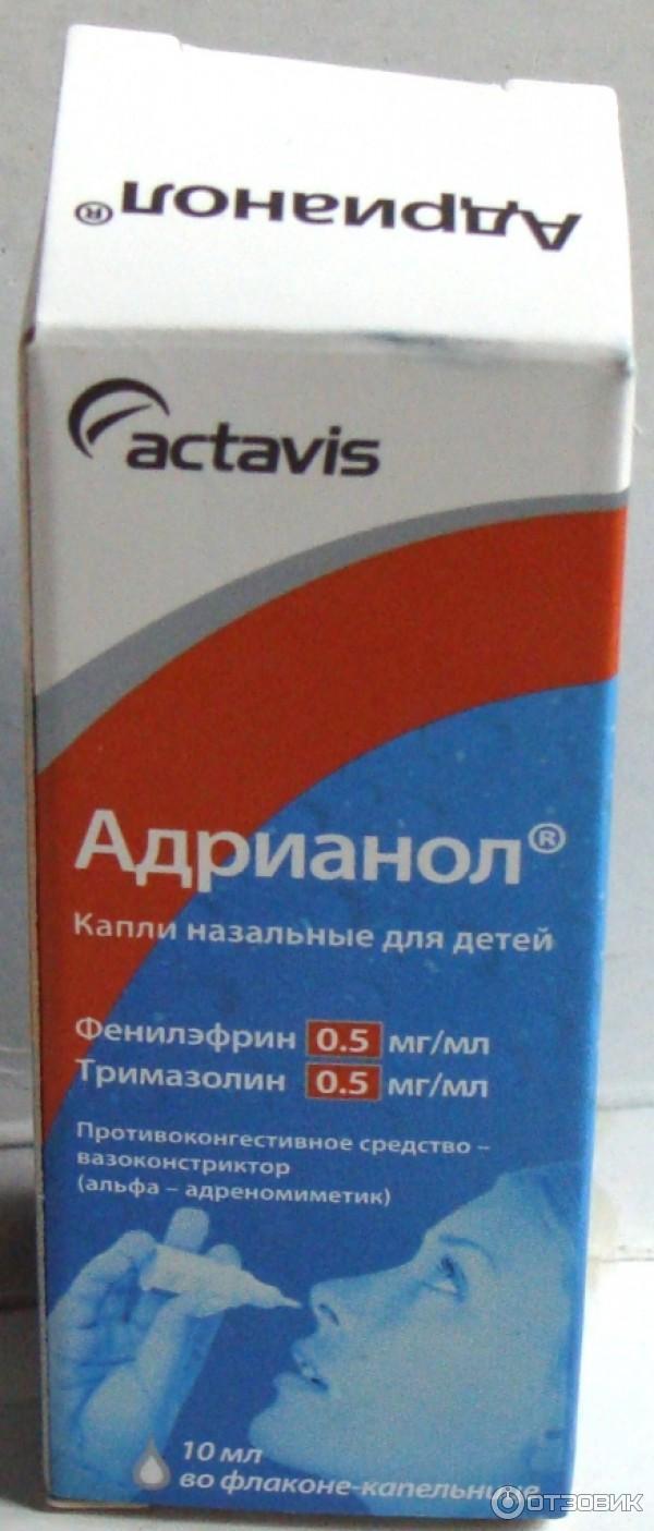 Инструкция по применению адрианола