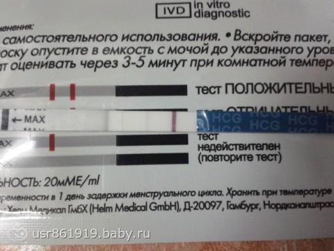 Можно ли тест на беременность делать до задержки