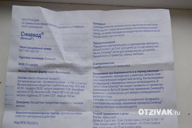 Синупрет: капли или таблетки, что лучше помогает, сравнение