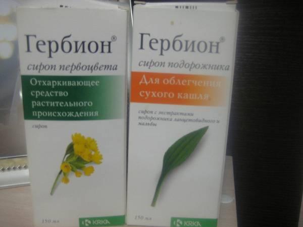 Как принимать сироп гербион с подорожником: состав, показания и противопоказания, инструкция по применению