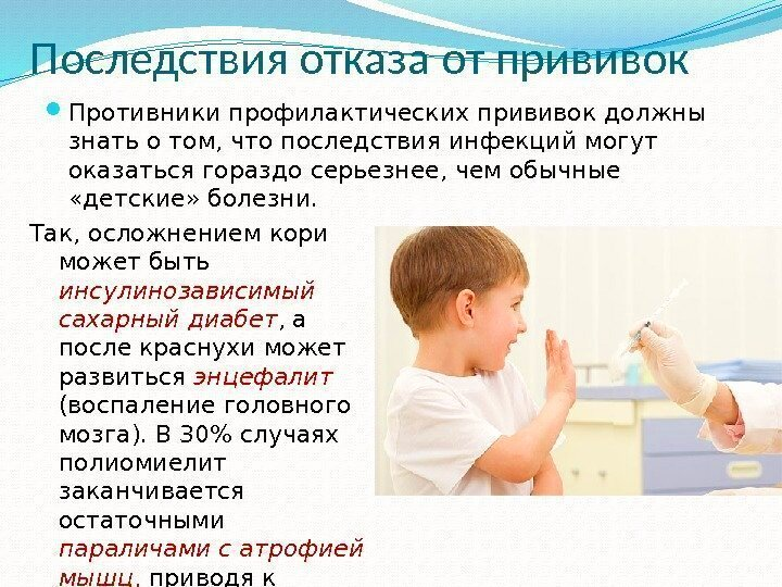 Ребёнок без прививок: возьмут ли в школу по закону