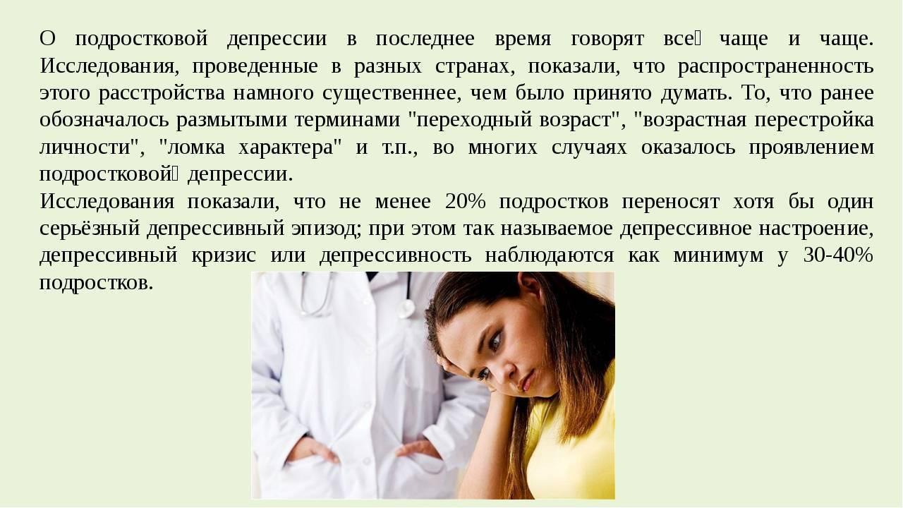 Подростковая депрессия: симптомы, причины, лечение