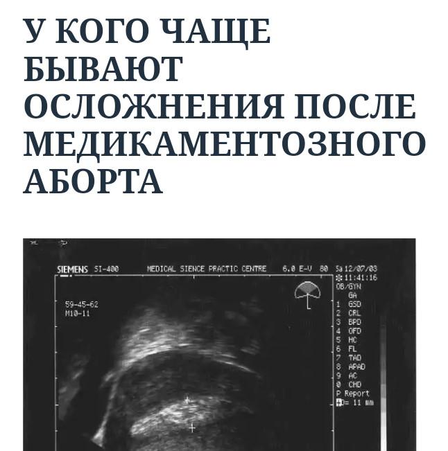 Сколько дней идут выделения после медикаментозного прерывания беременности