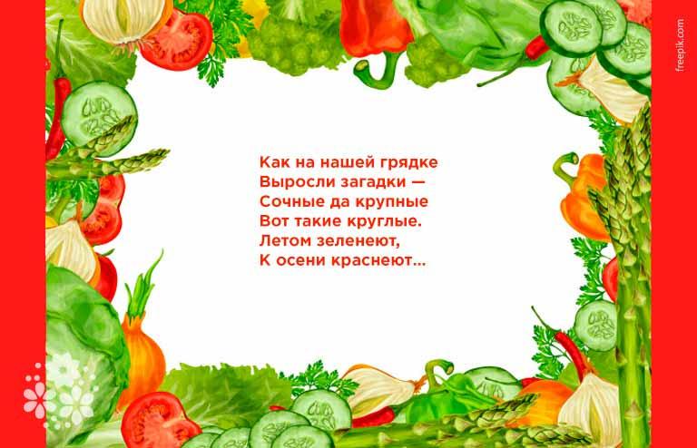 С какого возраста можно давать ребенку соленые огурцы и помидоры