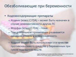 Препараты от головной боли при беременности. топ-5 средств