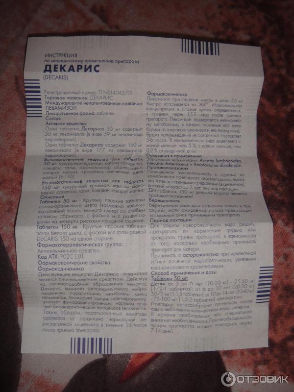 Декарис: инструкция по применению, особенности действия лекарства