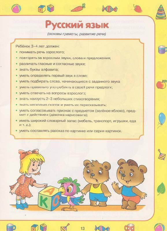 Развитие ребенка в 2 года 8 месяцев: навыки и умения малыша в этом возрасте