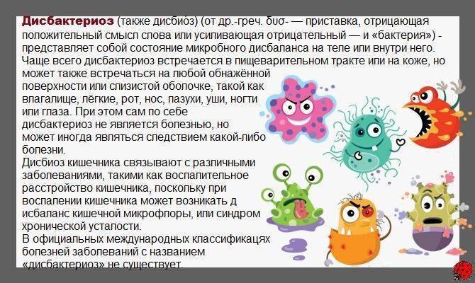 Дисбактериоз кишечника у грудных и детей до года - анализы, симптомы, лечение