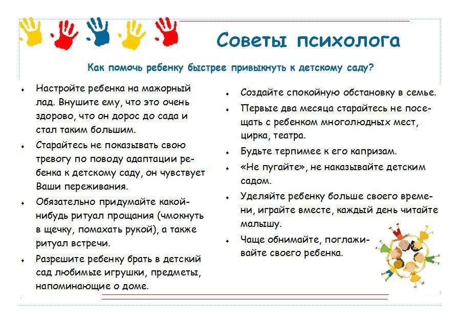 Ребенок плачет в садике - советы психологов, консультации