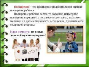 """Как работает пособие """"детская неделя""""? правила наказания и поощрения детей в семье система поощрения для детей таблица."""