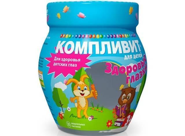 Компливит актив для детей. витамины компливит: состав, инструкция, отзывы