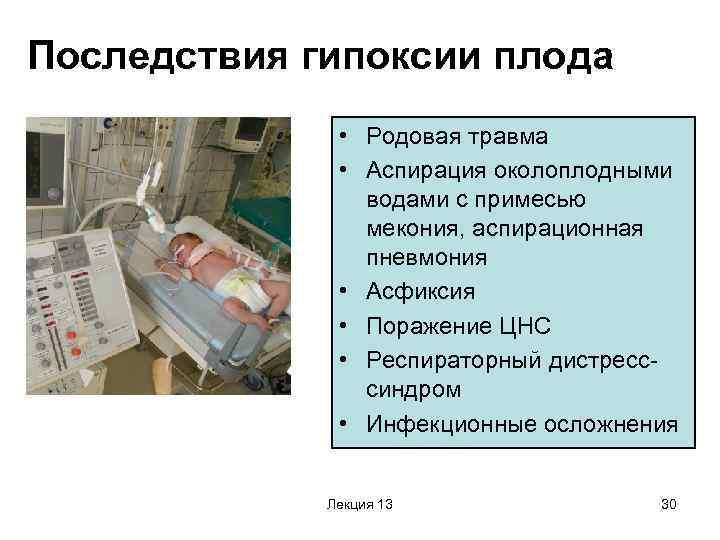 Гипоксия плода и новорожденного: понятие, как развивается, проявления, лечение, последствия