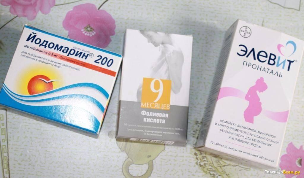 Какие витамины нужны при планировании беременности? запасаемся впрок