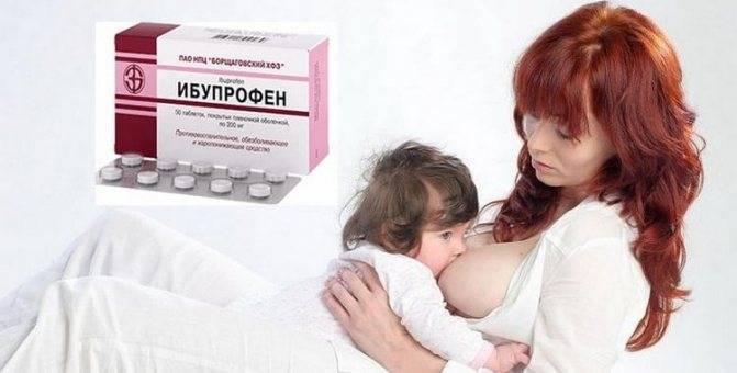 Ибупрофен при беременности: можно ли пить на ранних и поздних сроках