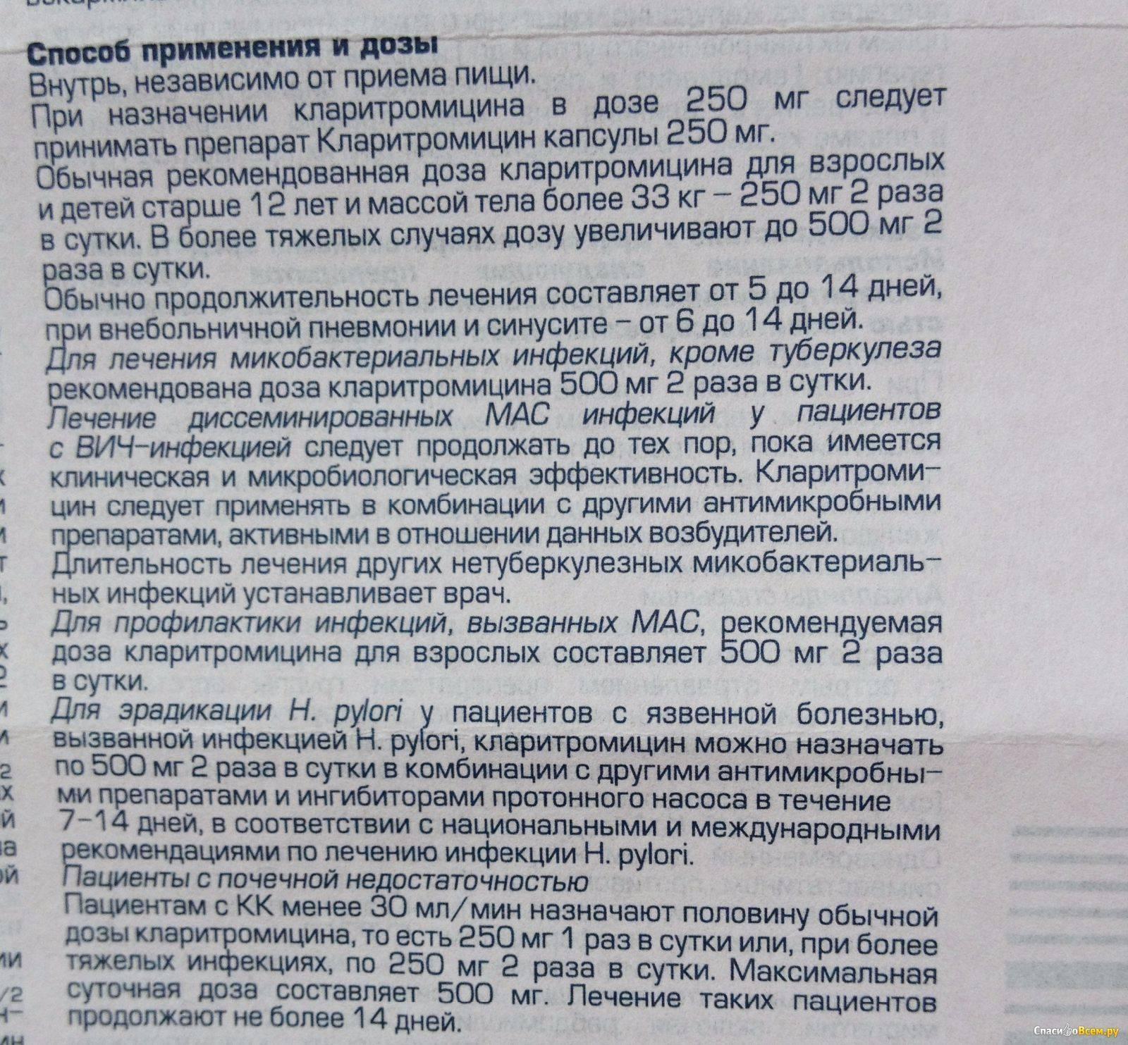 Ликопид: инструкция по применению и для чего он нужен, цена, отзывы, аналоги