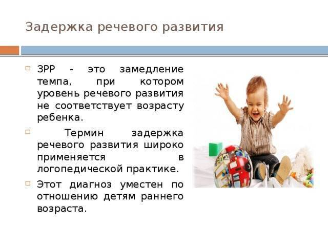 Задержка речевого развития у детей: легкое отклонение или опасная патология?