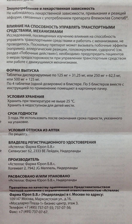 Флемоклав солютаб 500 мг инструкция по применению цена отзывы аналоги цена