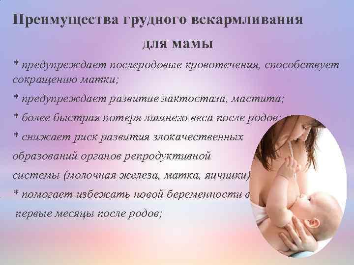 Плюсы и минусы грудного вскармливания для матери и ребенка